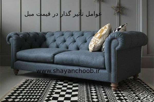 قیمت مبل در تبریز
